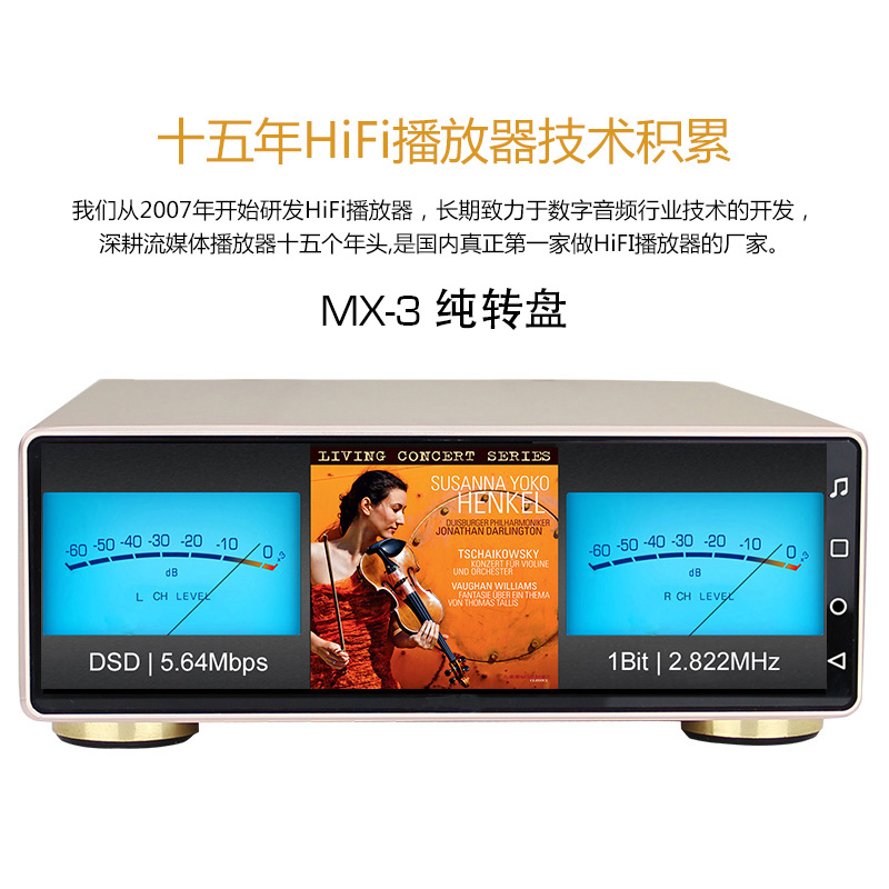 MX-3 纯数字转盘